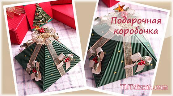 Готовимся к новому году подарки и коробочки своими руками