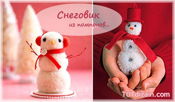 Снеговик из помпонов своими руками фото