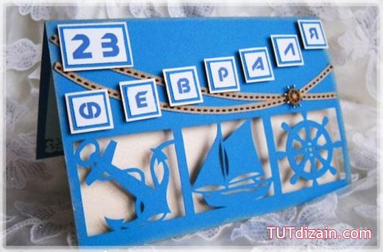 Оригинальная открытка с 23 февраля