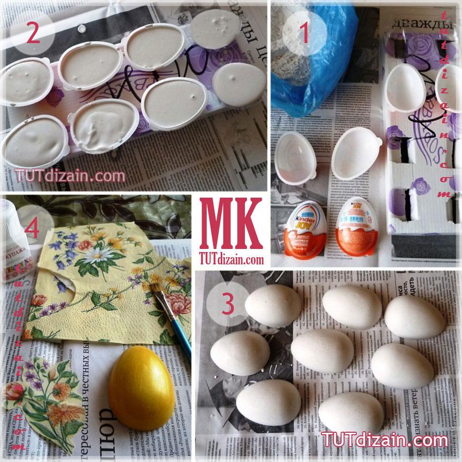 Формы для яиц своими руками