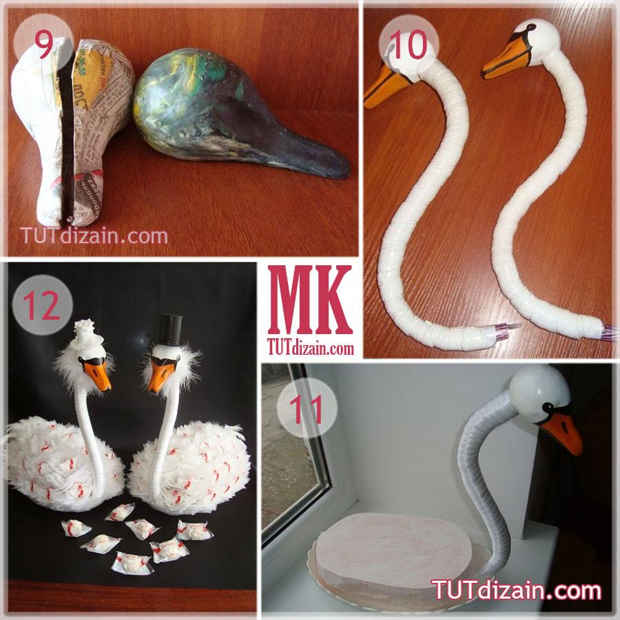 Лебеди своими руками сделать