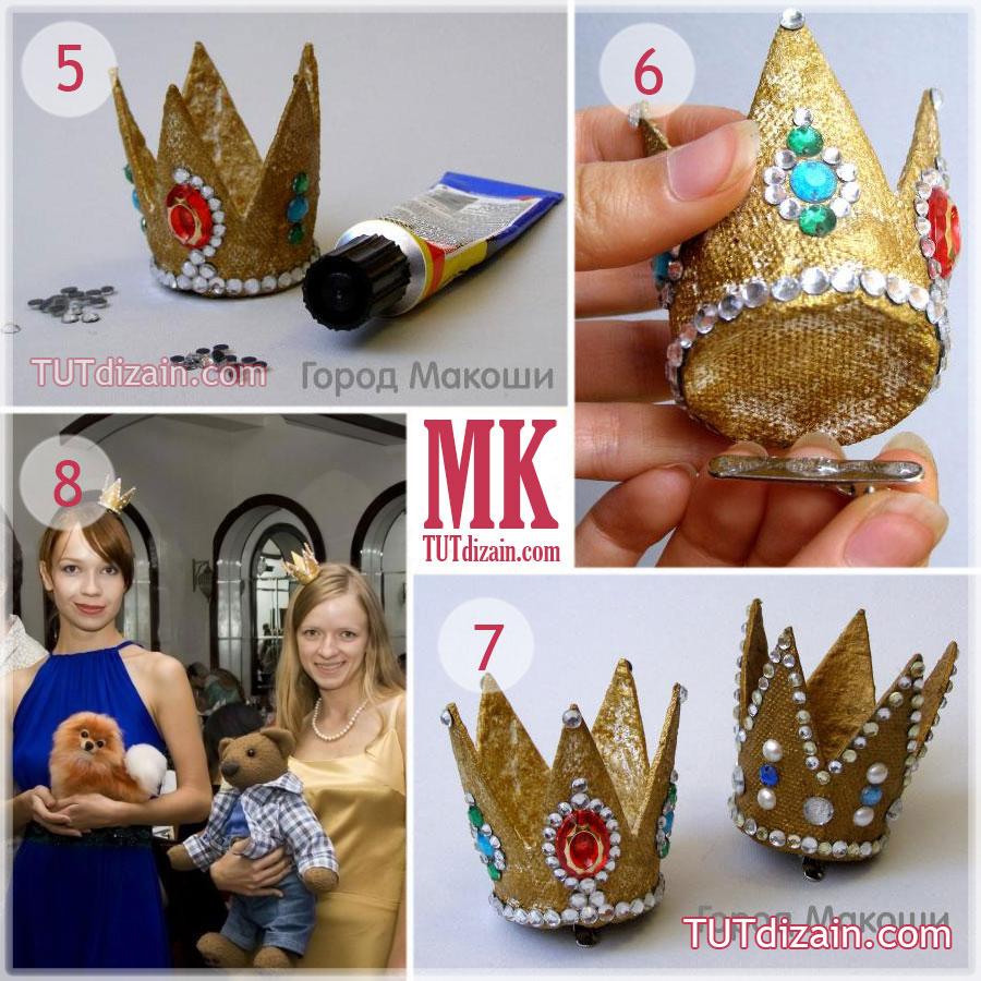 Сделай своими руками корону 769