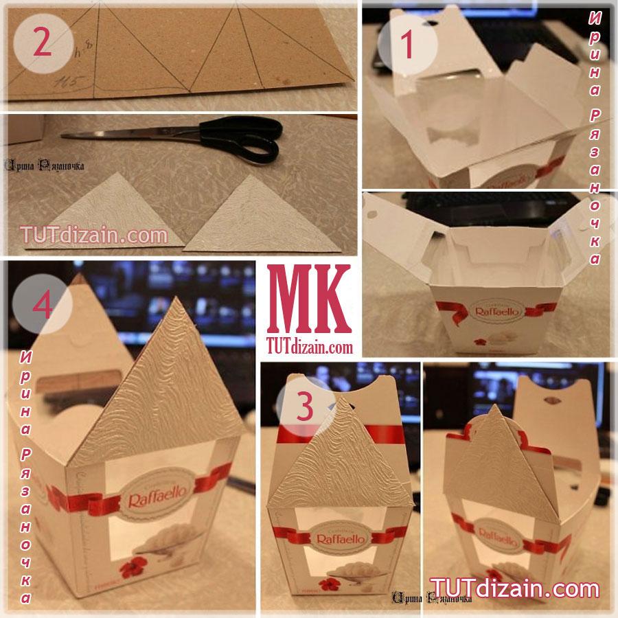 Поделки из бумаги из коробки конфет