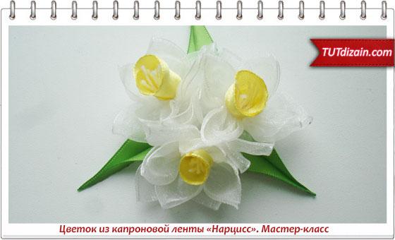 "Цветок из капроновой ленты ""Нарцисс"". Мастер-класс "" Планета рукоделия"