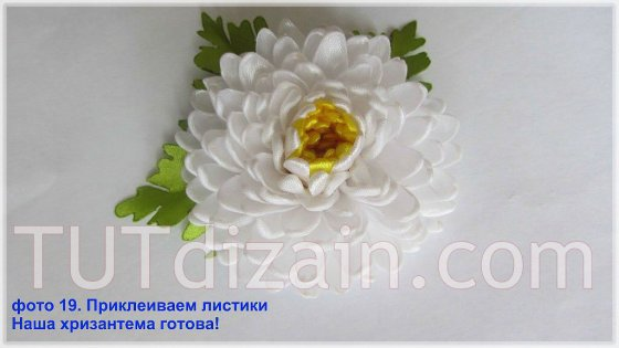 Цветы хризантемы из атласных лент своими руками видео