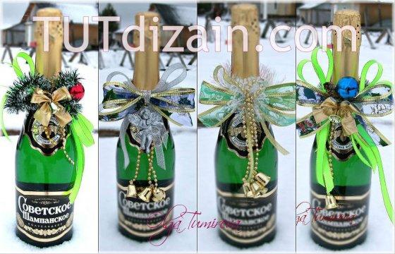 Как украсить бутылку шампанского на новый год своими руками лентами